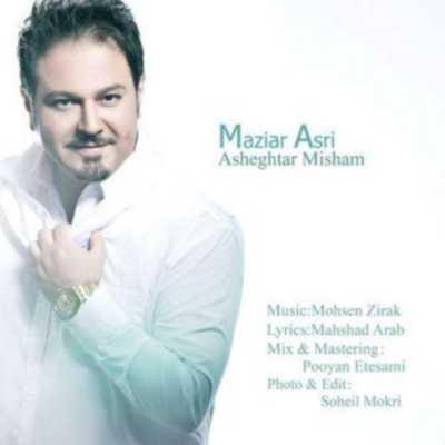 Maziar Asri Asheghtar Misham مازیار عصری عاشق تر میشم دانلود آهنگ مازیار عصری عاشق تر میشم