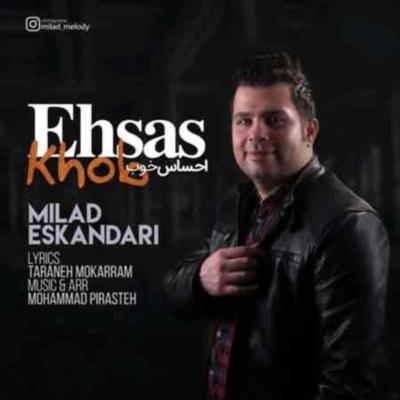 Milad Eskandari Ehsase Khob میلاد اسکندری احساس خوب دانلود آهنگ میلاد اسکندری احساس خوب