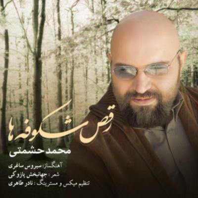 دانلود آهنگ محمد حشمتی رقص شکوفه ها