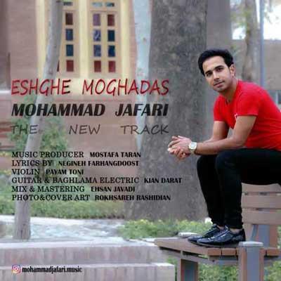 Mohammad Jafari Eshghe Moghadas دانلود آهنگ جدید محمد جعفری عشق مقدس دانلود آهنگ جدید محمد جعفری عشق مقدس