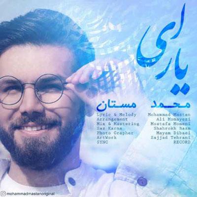 Mohammad-Mastan-Ey-Yar_محمد-مستان-ای-یار