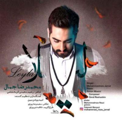 دانلود آهنگ محمد رضا جمال لیلا