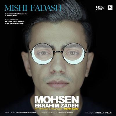 Mohsen Ebrahim Zadeh Mishi Fadash دانلود آهنگ جدید محسن ابراهیم زاده میشی فداش
