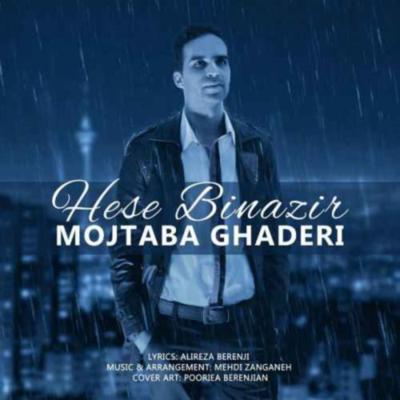Mojtaba Ghaderi Hese Binazir مجتبی قادری حس بی نظیر دانلود آهنگ مجتبی قادری حس بی نظیر