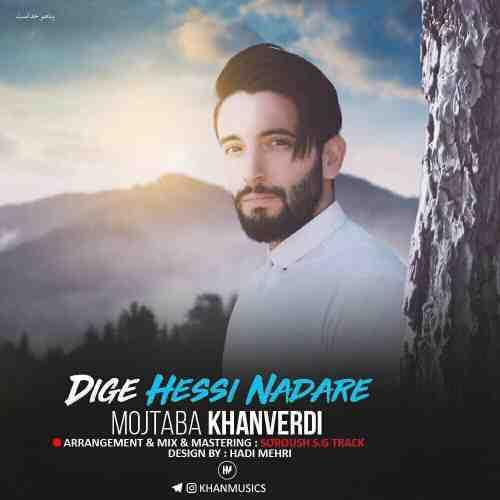 Mojtaba Khanverdi Dige Hessi Nadare مجتبی خانوردی دیگه حسی نداره دانلود آهنگ مجتبی خانوردی دیگه حسی نداره