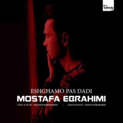 Mostafa Ebrahimi Eshghamo Pas Dadi مصطفی ابراهیمی عشقمو پس دادی دانلود آهنگ مصطفی ابراهیمی عشقمو پس دادی