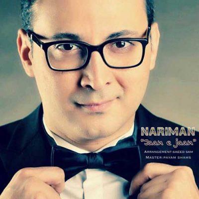 Nariman Jaan e Jaan نریمان جان جان 400x400 دانلود آهنگ نریمان جان جان