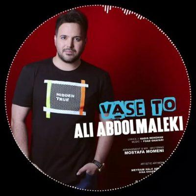 New Music Ali Abdolmaleki Vase To 400x400 دانلود آهنگ جدید علی عبدالمالکی واسه تو