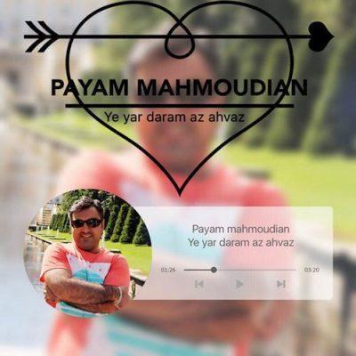 Payam Mahmoudian Ye Yar Daram Az Ahvaz پیام محمودیان یه یار دارم از اهواز دانلود آهنگ پیام محمودیان یه یار دارم از اهواز