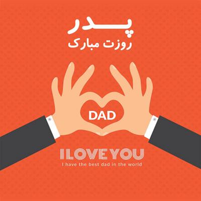 PedarRozatmobarak_روز-پدر_آهنگ