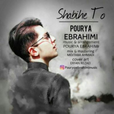 Pourya Ebrahimi Shabihe To پوریا ابراهیمی شبیه تو دانلود آهنگ پوریا ابراهیمی شبیه تو
