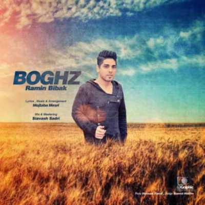 Ramin Bibak Boghz رامین بی باک بغض دانلود آهنگ رامین بی باک بغض