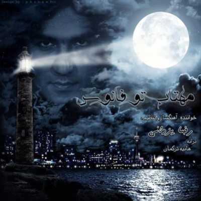 دانلود آهنگ رضا یزدانی بنام مهتاب تو فانوس
