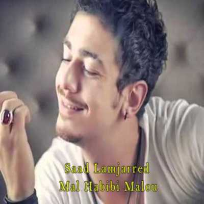 Saad Lamjarred Mal Hbibi Malou مال حبیبی – سعد المجرد دانلود آهنگ مال حبیبی سعد المجرد