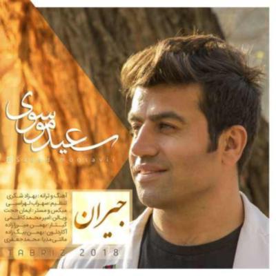 دانلود آهنگ سعید موسوی جیران