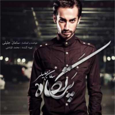 Saman Jalili Mard سامان جلیلی مرد دانلود آهنگ سامان جلیلی مرد