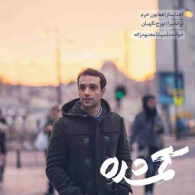 Sepanta Mojtahed Zadeh Gomshodeh سپنتا مجتهد زاده گمشده دانلود آهنگ سپنتا مجتهد زاده گمشده