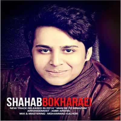 Shahab Bokharaei Man Be To Minazam شهاب بخارایی من به تو می نازم دانلود آهنگ شهاب بخارایی من به تو می نازم