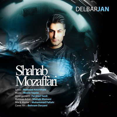Shahab Mozaffari Delbar Jan دانلود آهنگ جدید شهاب مظفری دلبر جان دانلود آهنگ جدید شهاب مظفری دلبر جان