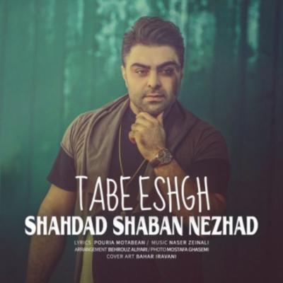 Shahdad Shaban Nezhad Tabe Eshgh شهداد شعبان نژاد تب عشق دانلود آهنگ شهداد شعبان نژاد تب عشق