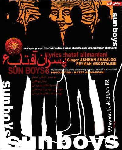 SunBoys 6 دانلود آهنگ پسران آفتاب آی گلکم