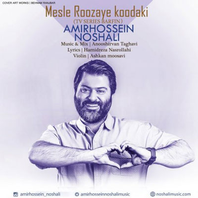 amirhossein-noshali-mesle-rozaye-koodaki