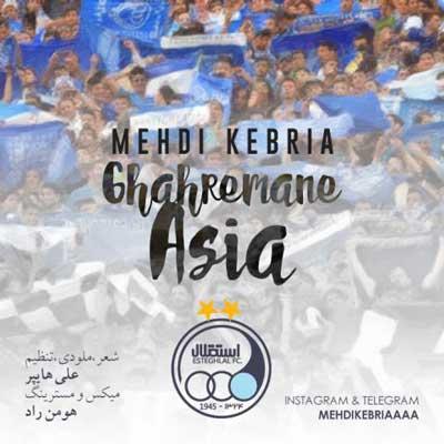 mehdi kebria ghahremane asia دانلود آهنگ برای برد تیم استقلال
