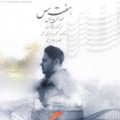 mehdi-modarres-7-sin_مهدی-مدرس-هفت-سین