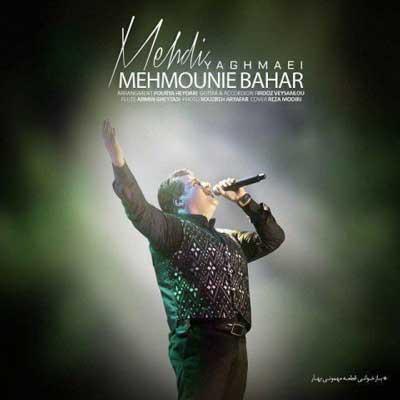 mehdi-yaghmaei-mehmounie-bahar_مهدی-یغمایی