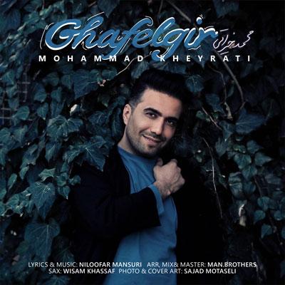 دانلود-آهنگ-جدید-محمد-خیراتی-غافلگیر