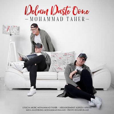 دانلود-آهنگ-جدید-محمد-طاهر-دلم-دست-اونه