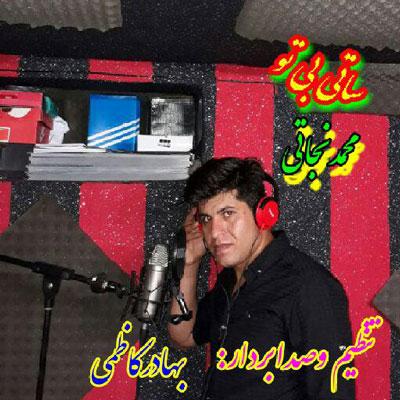 محمد نجاتی ساتی بی تو دانلود آهنگ جدید محمد نجاتی ساعتی بی تو