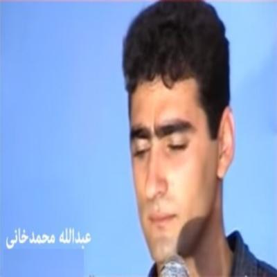 دانلود آهنگ عبدالله محمدخانی بی براری