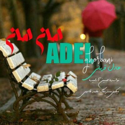 Adel Ghorbani Aman Aman عادل قربانی امان امان دانلود آهنگ شمالی عادل قربانی امان امان