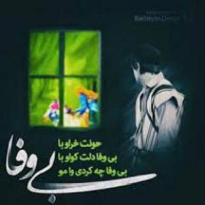 Amin Bani Bi Vafa امین بانی بی وفا دانلود آهنگ امین بانی بی وفا یه شویی نیمه شویی