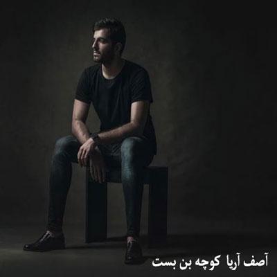Asef Aria Kooche Bonbast دانلود آهنگ جدید آصف آریا کوچه بن بست