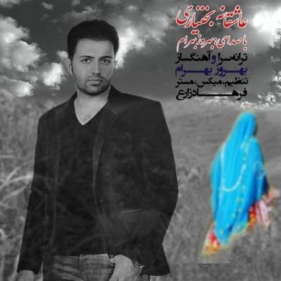 Behrouz Bahram Asheghane Bakhtiari بهروز بهرام عاشقانه بختیاری دانلود آهنگ بهروز بهرام عاشقانه بختیاری