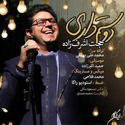 Hojat-Ashrafzadeh-Doostam-Dari_حجت-اشرف-زاده-دوستم-داری