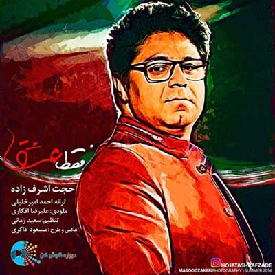 Hojat-Ashrafzadeh-Faghat-Eshgh_حجت-اشرف-زاده-فقط-عشق