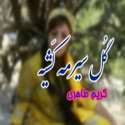 Karim Taheri Gol Sirma Keshi کریم طاهری گل سیرمه کشیه دانلود آهنگ کریم طاهری گل سیرمه کشیه