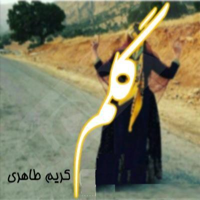 Karim Taheri Golom کریم طاهری گلم دانلود آهنگ کریم طاهری گلم