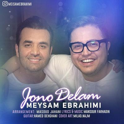 Meysam Ebrahimi Joono Delam میثم ابراهیمی دانلود آهنگ جدید میثم ابراهیمی جون و دلم