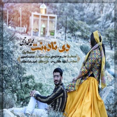 دانلود اهنگ محمد خدارحمی دی نادونت