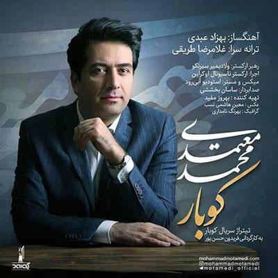 Mohammad Motamedi Koobaar محمد معتمدی کوبار دانلود آهنگ جدید محمد معتمدی کوبار