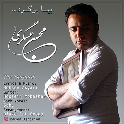 Mohsen-Asgari-Bia-Bargard_دانلود-آهنگ-جدید-محسن-اصغری-بیا-برگرد