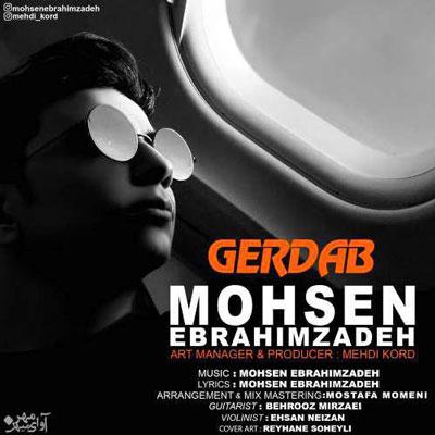 Mohsen-Ebrahimzadeh-Gerdab_محسن-ابراهیم-زاده-گرداب