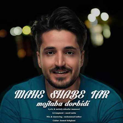 Mojtaba-Dorbidi-Mahe-Shabe-Tar_مجتبی_دربیدی