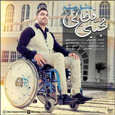 Mojtaba Faghani Ashegh Misham دانلود آهنگ جدید مجتبی فغانی عاشق میشم