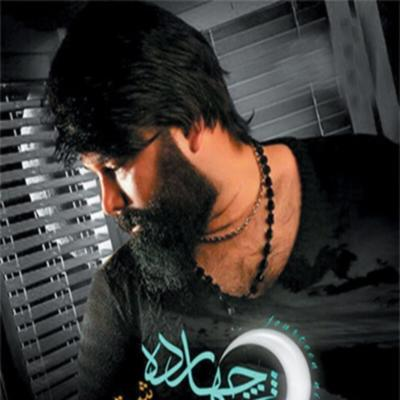 Mojtaba Roudashti Sho Chardah مجتبی رودشتی شو چهارده دانلود آهنگ مجتبی رودشتی شو چهارده