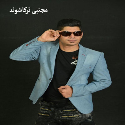 Mojtaba Torkashvand دانلود آهنگ جدید کردی مجتبی ترکاشوند لالایی